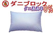 防ダニ枕カバー【ダニの通過率0%】サイズ50×70cmダニブロック綿B色:ブルー