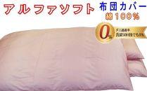 防ダニ掛け布団カバー綿100%【ダニの通過率0%】セミダブル170×210cmアルファソフト綿A色:ピンク