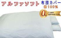 防ダニ掛け布団カバー綿100%【ダニの通過率0%】セミダブル170×210cmアルファソフト綿B色:ブルー