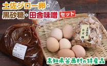 土佐ジロー卵・黒砂糖・田舎味噌セット