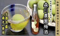 森川農園 梅酒