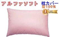 防ダニ枕カバー【ダニの通過率0%】サイズ50×70cmアルファソフト綿A色:ピンク