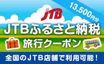 【城崎・神鍋】JTBふるさと納税旅行クーポン(13,500円分)