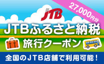 【城崎・神鍋】JTBふるさと納税旅行クーポン(27,000円分)