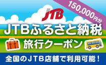 【神戸市】JTBふるさと納税旅行クーポン(150,000円分)