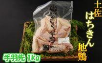AG004 はちきん地鶏手羽先1kg