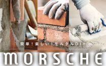 HS001 モルタルMORSCHE【1.5kg】