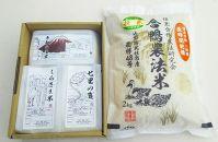幻の米合鴨農法米2キロ+縁起物3品種セット(農林22号、農林48号、亀の尾{国産うるち米})