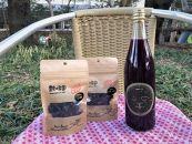 新月の夜に収穫した黒ぶどうジュース&葡萄のセミドライフルーツ