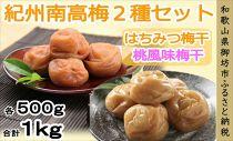 紀州南高梅 はちみつ梅500g・桃風味梅500g食べ比べセット