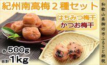 紀州南高梅はちみつ梅500g・かつお梅500g食べ比べセット