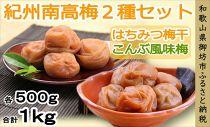 紀州南高梅はちみつ梅500g・こんぶ風味梅500g食べ比べセット
