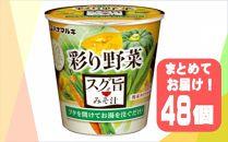 ハナマルキ スグ旨カップみそ汁 彩り野菜(48個セット)
