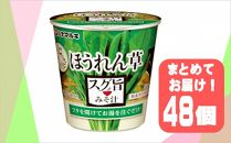 ハナマルキ スグ旨カップみそ汁 ほうれん草(48個セット)