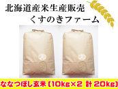 くすのきファーム ななつぼし玄米(10kg×2総計20kg)※一括発送