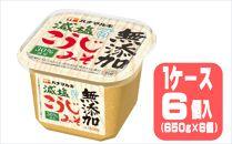 ハナマルキ かるしお 無添加減塩(650g)1ケース(6個入)