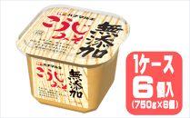 ハナマルキ 無添加こうじみそ(750g)1ケース(6個入)
