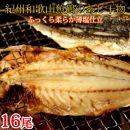 和歌山魚鶴の国産あじ干物8尾×2セット