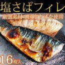 国産塩さばフィレ8枚入(真空パック入)×2セット