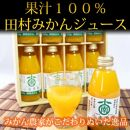 田村みかん果汁100%ジュース 200ml×8