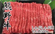 ■【和歌山県のブランド牛】熊野牛モモしゃぶしゃぶ用500g