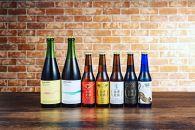 金沢産地ビール 7種類の味を楽しめる、贅沢な金澤麦酒フルセット 【New】