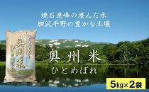 奥州米ひとめぼれ10kg(5kg×2袋) 岩手県奥州市産