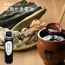 気仙沼旨味だしの完熟かき醤油