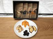 山梨県産無添加セミドライフルーツ「旬の詰め合わせセット」