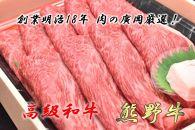 和歌山産 高級和牛『熊野牛』赤身すき焼き用