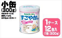 粉ミルク ビーンスターク すこやかM1(小缶)1ケース(12缶入)/乳幼児用