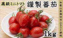 ★受付停止★高級ミニトマト 謹製蕃茄 1㎏