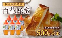 国産百花蜂蜜3kg(とんがり容器500g×6)