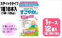 粉ミルク ビーンスターク すこやかM1(スティック)1ケース(12箱入)/乳幼児用