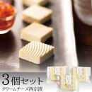 【千里山荘】クリームチーズ西京漬【3個セット】