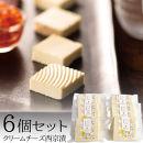 【千里山荘】クリームチーズ西京漬【6個セット】