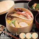 【千里山荘】海の恵みわっぱ 3種セット