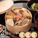 【千里山荘】美味三昧わっぱ 3個セット