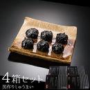 【千里山荘】黒づくりしゅうまい 4箱セット