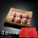 【千里山荘】カニしゅうまい 4箱セット