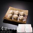 【千里山荘】白海老しゅうまい 4箱セット