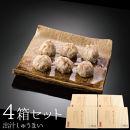 【千里山荘】出汁しゅうまい 4箱セット