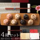 【千里山荘】料亭のしゅうまい 4種セット