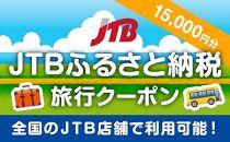 【南城市】JTBふるさと納税旅行クーポン(15,000円分)