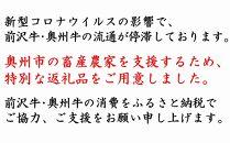 【消費拡大で農家支援】奥州牛モモスライス(250g)(冷蔵発送・期間限定)