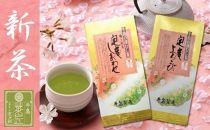 【ギフト対応】【受付開始】新茶をお届け!上級八女深蒸し茶セット