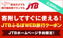 【宇都宮市】JTBふるぽWEB旅行クーポン(2,000円分)