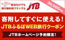 【亀岡市】JTBふるぽWEB旅行クーポン(30,000円分)