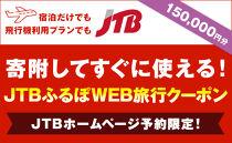 【大洗町】JTBふるぽWEB旅行クーポン(150,000円分)