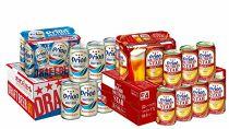 オリオンドラフト+オリオンサザンスター麦の味わい(各350ml×24缶)*県認定返礼品/オリオンビール*